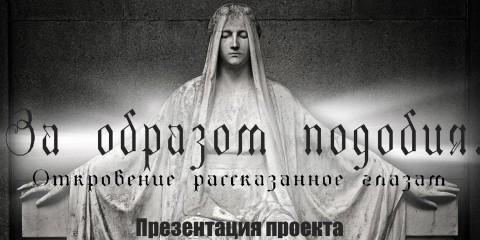 za_obrazom_podobiya