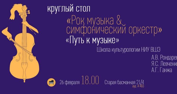 26-fevralya-proekt-put-k-muzyke-shkoly-kulturologii-fakulteta-gumanitarnyh-nauk-niu-vshe