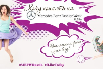mbfw_s32_competition_cover