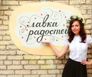 lavka_radostei_iliketoday_001